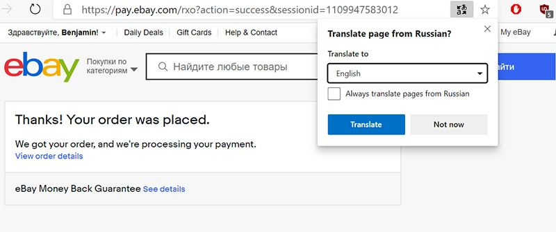 Place Order On Ebay Russian Translation Microsoft Tech Community 669199
