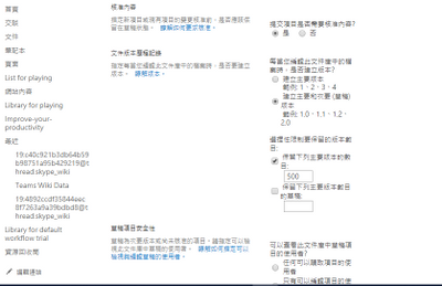 SharePoint revison setting.PNG