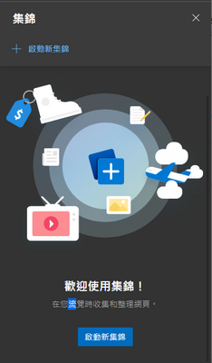 Microsoft Edge > [集錦] (when nothing there)