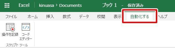 オンライン版Excel「自動化する」タブ