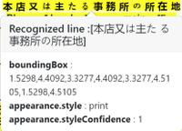 OCR (Read) Japanese