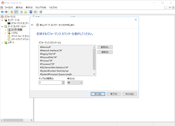 メモリ 率 使用 モニタ パフォーマンス windows