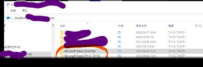 OneDrive Chat folder.png