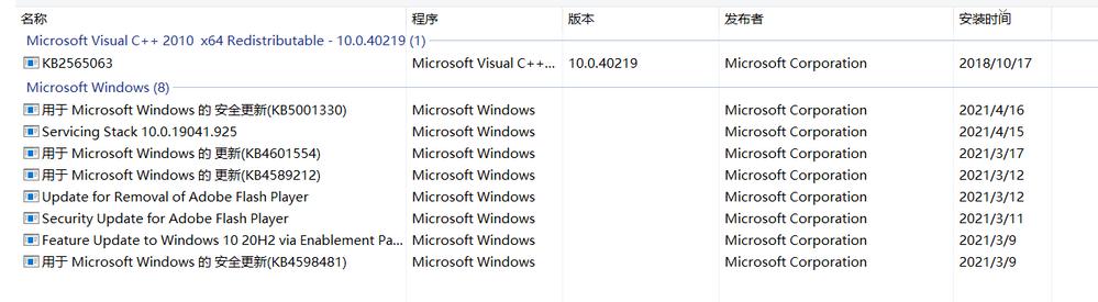 Uninstall update shows no update yesterday