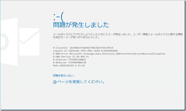 Outlook error.png