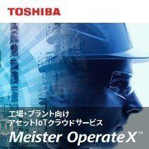 Meister OperateX.jpg