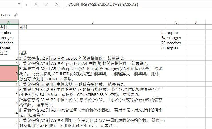 countifs 公式计算不出结果 202105241518.jpg