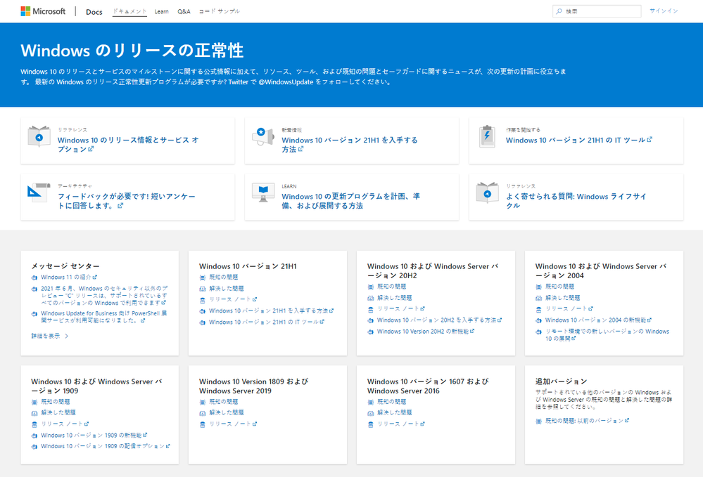 Windows release health hub in Japanese, one of the most requested languages