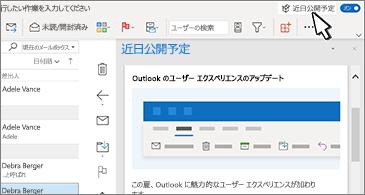 Outlook_ja-jp.png