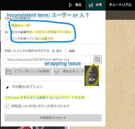 Sway_JPN11.jpg
