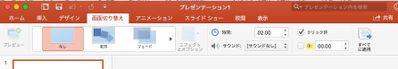 MacPPT_jp_01.jpg