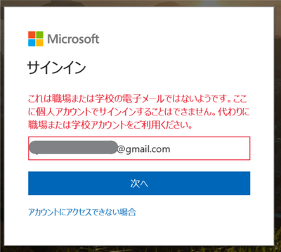 how can i invite gmail user to my microsoft team channel