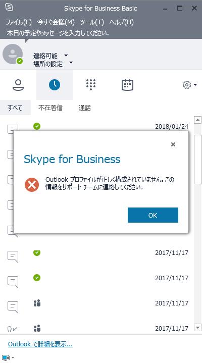 skype error.png
