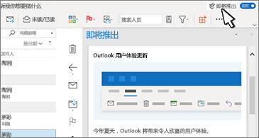 Outlook_zh-cn.png