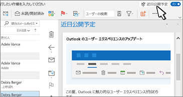 Outlook_ja-jp.png
